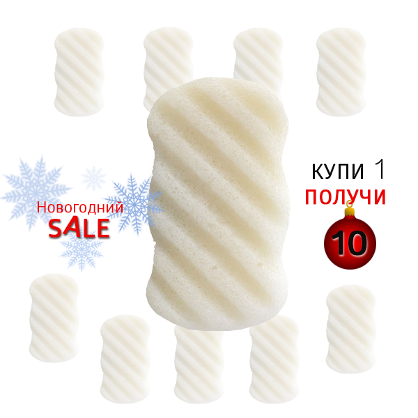 Konjac Sponge Wave white / Спонж Конжак волнистая без добавок / Чистка лица, уход за кожей лица, спонжик, спонж для лица